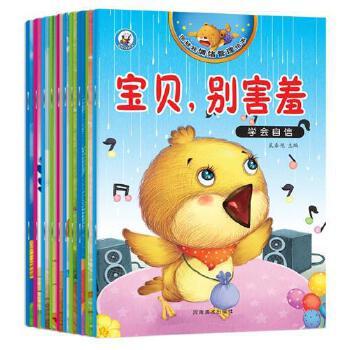 10册金娃娃情绪管理绘本宝宝情商好习惯培养幼儿园大中小班绘本0-3-6