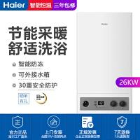 【当当自营】海尔(Haier)L1PB26-HT3(T) 燃气壁挂炉家用供暖洗浴采暖炉 新款上市 洗浴采暖 两用