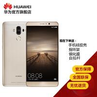 Huawei/华为 Mate 9 32/64GB/ 4GB+64GB /6GB+128GB 4G智能手机