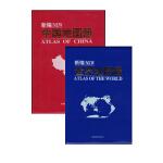 新编中国地图册+新编世界地图册(套装)