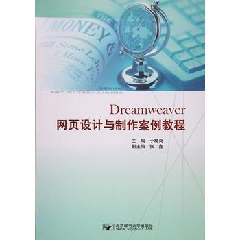 【正版】 dreamweaver网页设计与制作案例教程