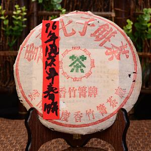 【单片】1996年凤庆 香竹菁牌早春古树饼茶 400克片