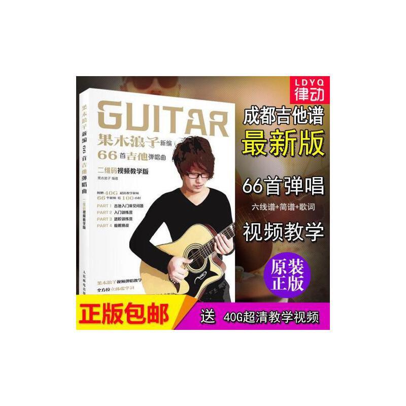 成都吉他谱吉他入门标准教程自学书籍流行歌曲吉他弹唱谱教材教学乐谱