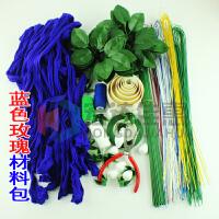蓝色妖姬玫瑰花材料包套装 丝袜花材料制作套装 丝网花手工DIY制作 弹力袜新手材料包 花艺材料包 30朵材料包套装