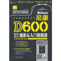 尼康D600数码单反摄影从入门到精通