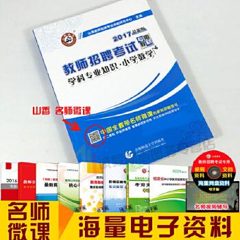 《山香招教2017教师招聘编制考编考试专用教