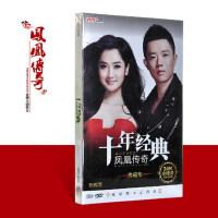 正版汽车cd光盘碟车载cd流行音乐专辑凤凰传奇十年经典DVD+CD