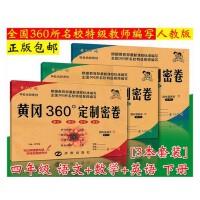 2017版 黄冈360定制密卷 四年级 4/四年级语文+数学+英语 下册 人教版