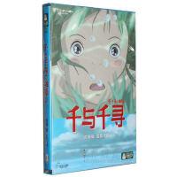 儿童动画片dvd光盘宫崎骏 动画片 千与千寻 宫崎骏作品1DVD9