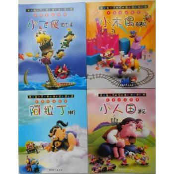 《小木偶奇遇记/世界童话故事手绘本图书套装4册宝宝
