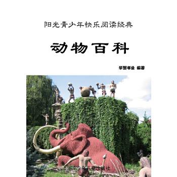 动物百科_动物百科电子书在线阅读-当当电子书