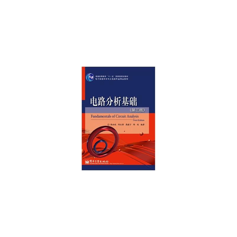《电路分析基础(第三版)