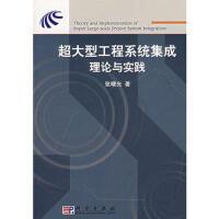 超大型工程系统集成理论与实践