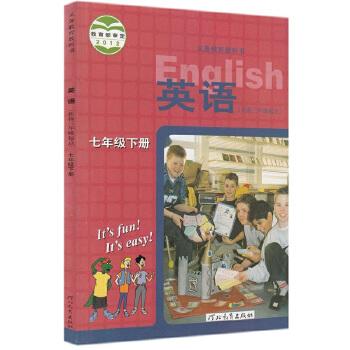 冀教版七年级下册英语书初中英语 7年级下册 初一下册 课本教材教科书