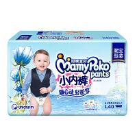 妈咪宝贝 小内裤式纸尿裤/拉拉裤/尿不湿 L40片 男 9-14公斤