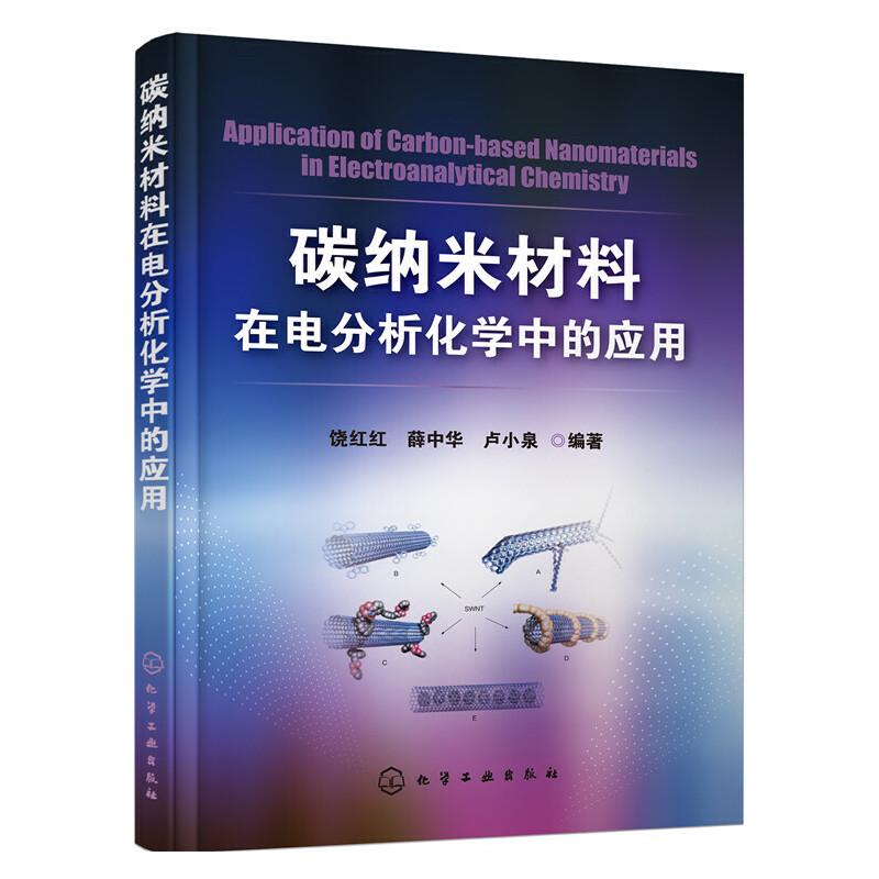 《碳纳米材料在电分析化学中的应用》(饶红红.)