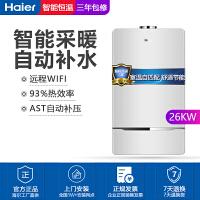 【当当自营】海尔(Haier)L1PB26-HL(T)  燃气壁挂炉采暖炉  WIFI远程智控 26KW 供暖热水二合一