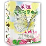 【VIP尊享】最美的法布尔昆虫记(1-12)