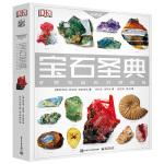 宝石圣典:矿物与岩石权威图鉴 珍藏版(精装版)(全彩)