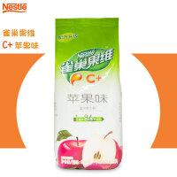雀巢 果维C+甜苹果味果珍粉1000g餐饮装 饮料机冲饮速溶果汁茶粉