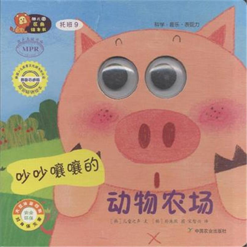 吵吵嚷嚷的动物农场-幼儿园区角绘本书-托班9