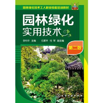 园林绿化实用技术-第二版