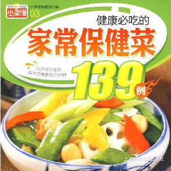 小菜谱03:(健康必吃的家常保健菜139例)