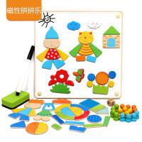 铭塔磁性拼拼乐拼图拼板画板多功能木制飞行棋宝宝儿童早教玩具