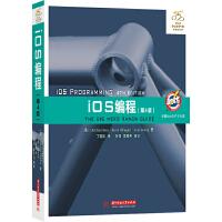 iOS编程(第4版) (美)赫乐嘎斯,(美)康威,丁道骏 9787560997902