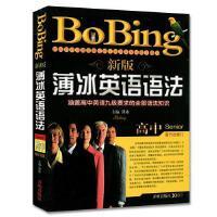 BoBing 全新版 薄冰英语语法 高中英语 第六次修订 开明出版社 涵盖高中英语九级要求的全部语法知识