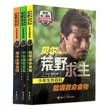 中国少年儿童百科全书6-12岁荒野求生4-6贝尔书正版包邮野外求生手册