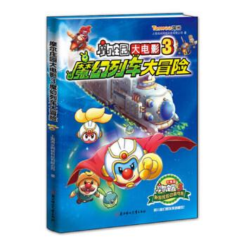 魔幻列车大冒险-摩尔庄园大电影(3)