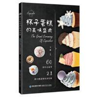 正版促销中4~杯子蛋糕的美味盛典 9787533551537 王森 福建科技出版社