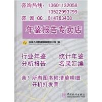 2012荣泰.中国按摩保健器具市场研究报告