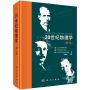 20世紀物理學(第3卷)