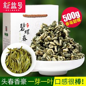 新益号 2017年早春 香毫碧螺春 云南品质滇绿茶 茶叶 春茶500g
