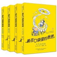 全4册 装在口袋里的爸爸 身体控制器 成功宝贝 金蝉出壳 天气控制器 杨鹏系列作品儿童文学课外书8-10-12岁故事读物