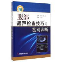 正版腹部超声检查技巧与鉴别诊断林红军,杨斌科学技术文献出版社