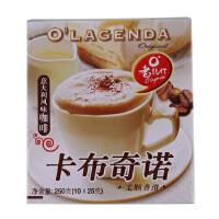 [当当自营] 马来西亚进口 老�I行 O Lagenda 卡布奇诺咖啡 25g*10