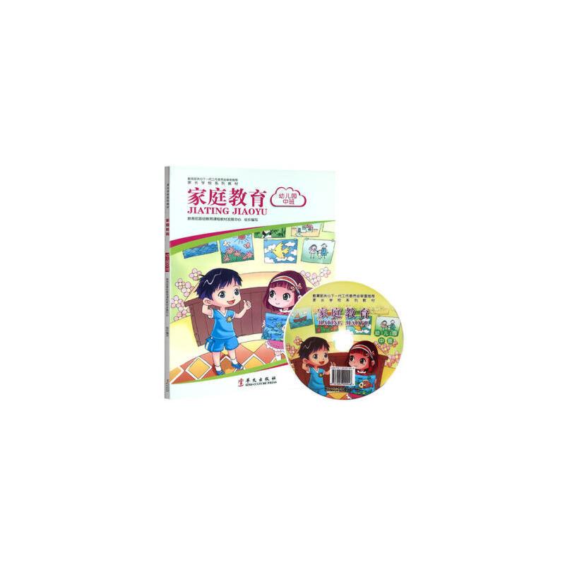 亲子/家教 家教理论 家庭教育:幼儿园中班 9787507541120  分享 收藏