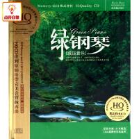正版音乐 魔音唱片 新世纪钢钢琴曲 减压音乐 绿钢琴 HQCD 1CD