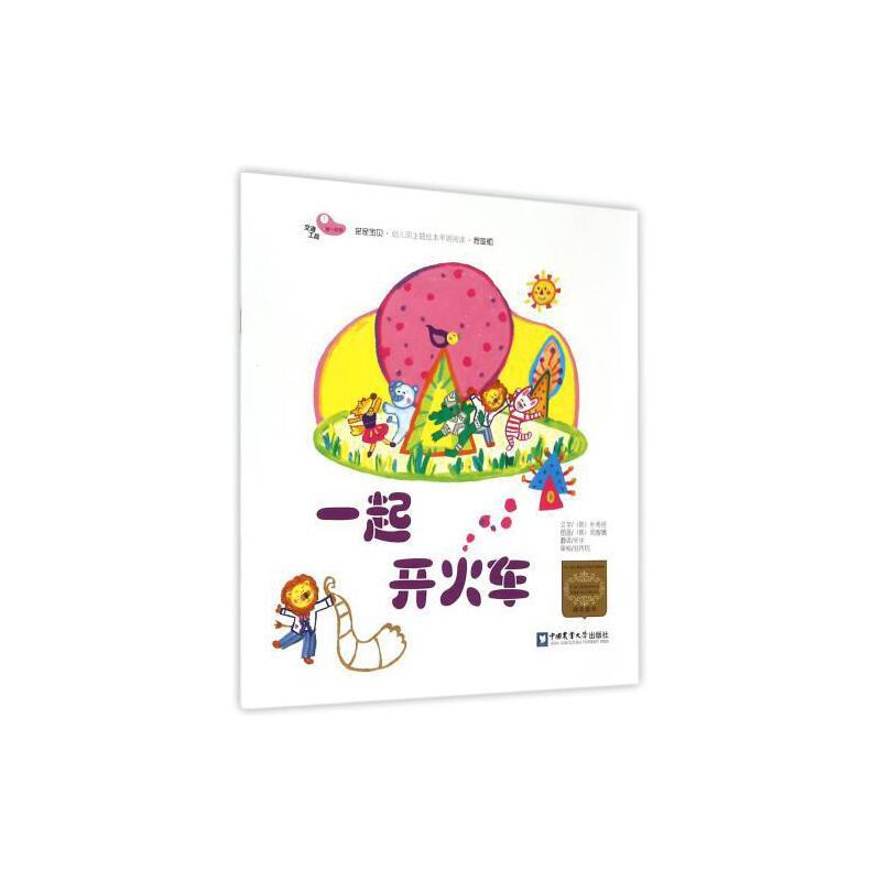 一起开火车(家庭版)/亲亲宝贝幼儿园主题绘本早期阅读 (韩)朴希经
