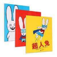 正版蒲蒲兰绘本馆:超人兔+我不要去幼儿园+臭巴巴儿童绘本图书3-6岁兔子的心愿儿童图书绘本5-6岁超人兔系列第一辑(全3册)