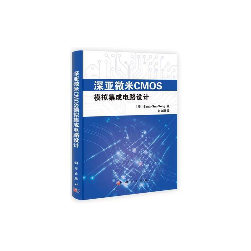 正版现货 深亚微米cmos模拟集成电路设计 科学出版社