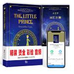 The Little Prince小王子(精装彩色英文插图版 附赠词汇注解手册)  世界畅销感人的不朽之作 献给所有的小孩和曾经是小孩的大人们 -振宇英语