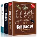 全套3册 相对论 爱因斯坦正版+物种起源正版达尔文+时间简史霍金插图版 自科然学启蒙天文学宇宙百科理论物理学自然科普读
