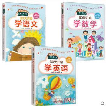 全3册 小学生爱读本 30天开窍学数学 语文 英语 30天开窍学习金点子图片