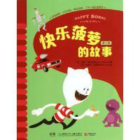 快乐菠萝的故事(第2辑共8册) (荷)珀斯・阿尔伯斯 正版书籍