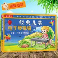 经典儿童电子琴弹唱简谱五线谱对照版乐海编著西洋器乐器教程系列北京出版社