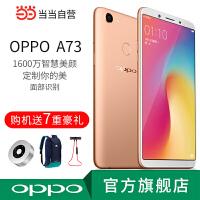 【当当自营】OPPO A59s 全网通4GB+32GB版 玫瑰金 移动联通电信4G手机 双卡双待